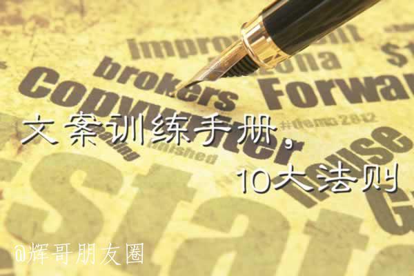 文案训练手册,教你写出神文案的10大法则 网络营销 文案 好文分享 第1张